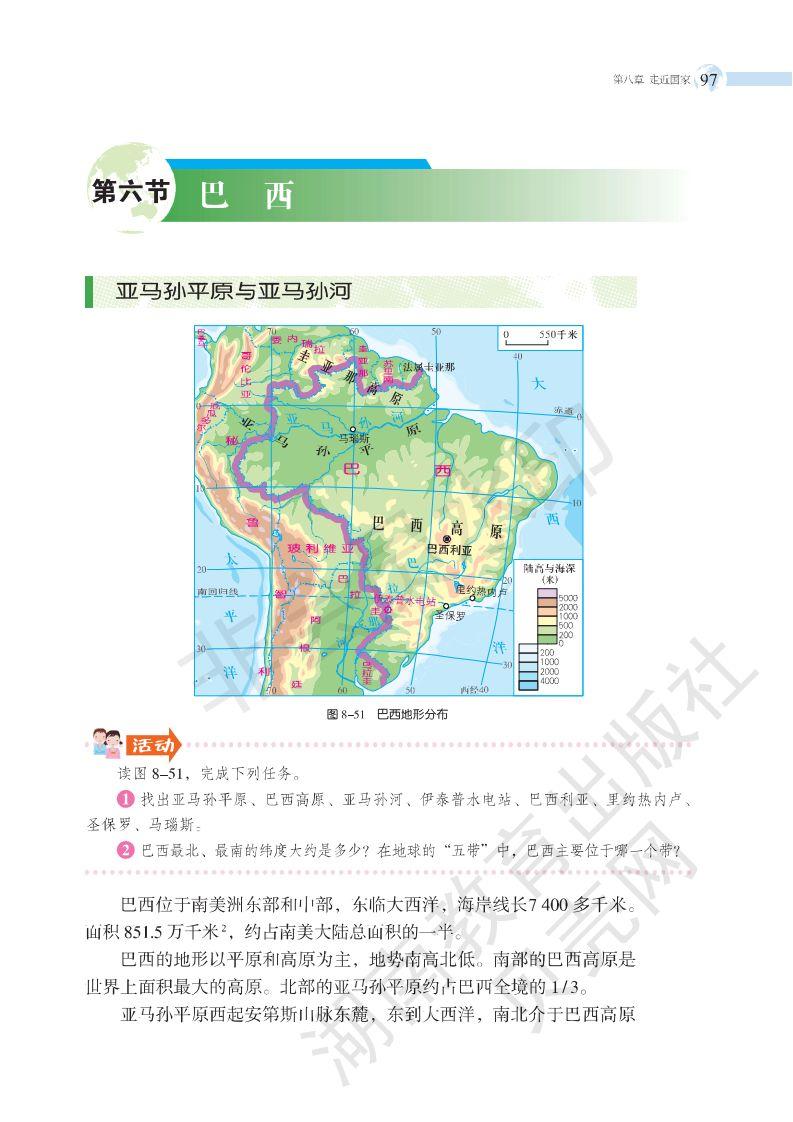 七年级地理下册教材
