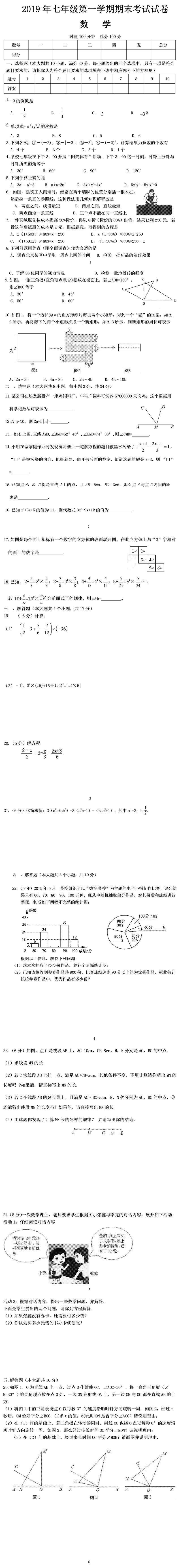 2019期末考试数学试卷
