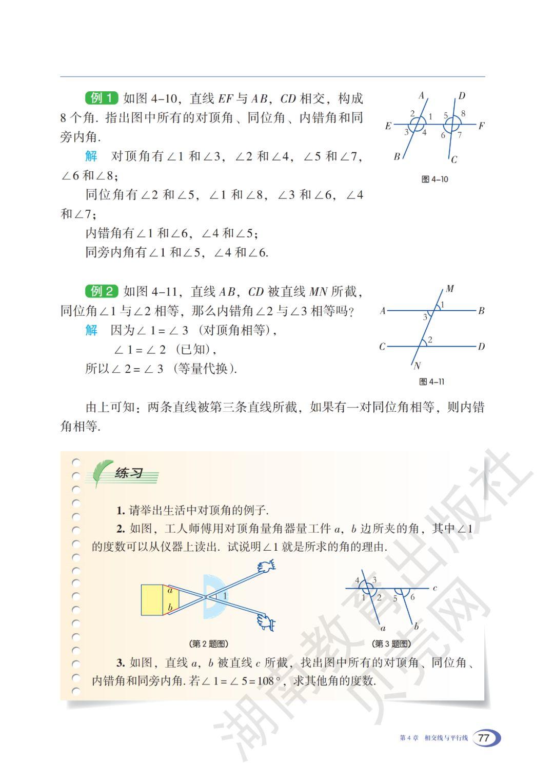 七年级数学下册教材